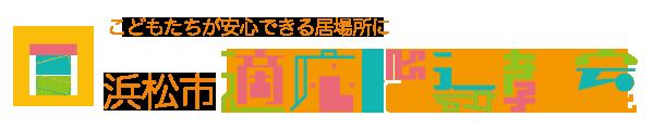 浜松市適応指導教室